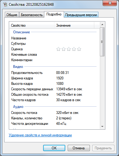 Полученный файл