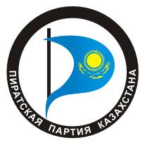 Пиратская Партия казахстана